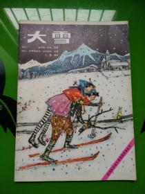 《大雪》获国际安徒生奖图画故事丛书