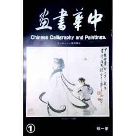 中华书画 第一辑