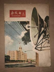 无线电 1959年第4期