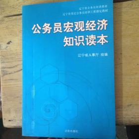公务员宏观经济知识读本