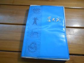 70年代塑料老日记本: 学大庆(里面没写字但有4幅彩色 插图)