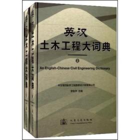 英汉土木工程大词典-(上.下两册)
