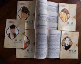 世界巨人传记丛书中国文学家卷 (十本全)