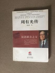 周有光传(周有光汉语拼音之父,和著名作家沈从文是连襟,其晚年真是活到老学到老的典范。虽然其言论有对有错,也算一个有意思的老头子。)
