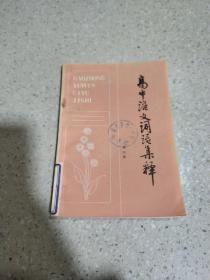 高中语文词语集释 第三册
