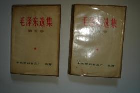 毛泽东选集 (第五卷) 带塑料书皮