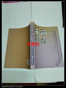 册府千华:民间珍贵典籍收藏展图录【包快递】
