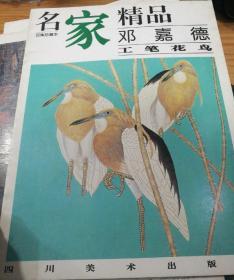 名家精品:百集珍藏本.中国部分.邓嘉德 工笔花鸟