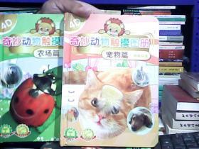 4D奇妙动物触摸图册/宠物篇/农场篇(中英双语二册)
