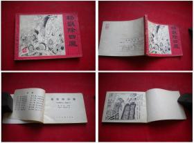《杨戬除四魔》封神10,64开赵隆义绘,人美1982.8一版一印,663号,连环画