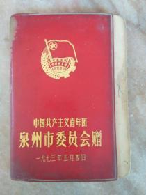 中国共产主义青年团☆泉州市委员会赠☆配红色娘子军插图