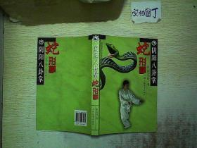 阴阳八卦掌:蛇形掌