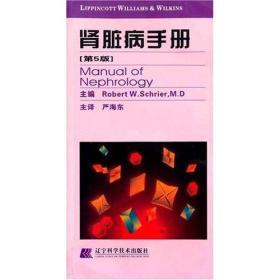 肾脏病手册第五版