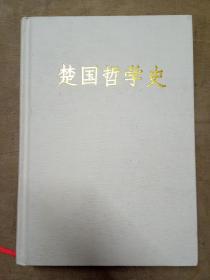 楚国哲学史(第二版)
