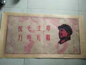 文革宣传画祝毛主席万寿无疆