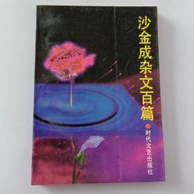 作者签名本<<沙金成杂文百篇>>1992年1版1印.印5千册.