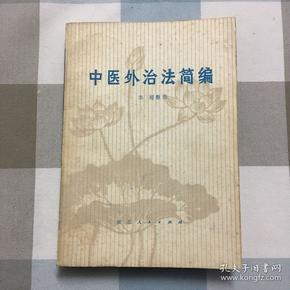 中医外治法简编(原名:《理瀹骈文》