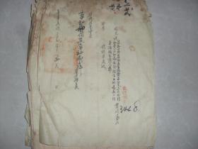 民国时期福建崇安县财政审计手写公文一批33份