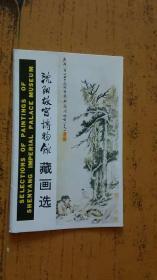 沈阳故宫博物馆藏画选(明信片 1套10张全)
