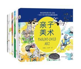 亲子美术系列(套装共9册)