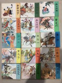 绘画版连环画《岳传》1-15册全套.人民美术出版社
