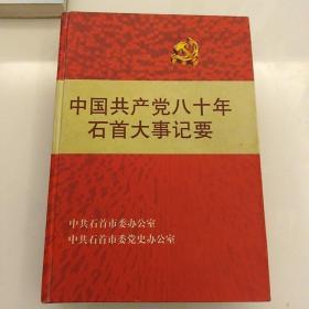 中国共产党八十年石首大事记要(印刷厂样书)    中共石首市委办公室  中共石首市委党史办公室