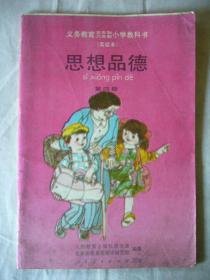 思想品德第四册 义务教育五年制刘年制小学教科书(实验本)