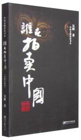 中国文物黑皮书2:谁在拍卖中国(全彩珍藏)