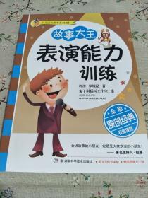 少儿语言艺术系列教材:故事大王表演能力训练(全彩版)