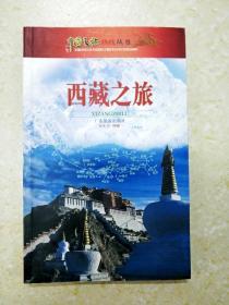 DI2165239 中国之旅热线丛书--西藏之旅