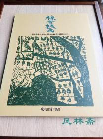 栋方板画 栋方志功的日本四季风景 8开24枚单独印制 可装裱挂框