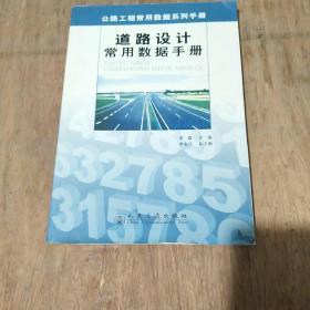 道路设计常用数据手册