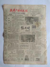 天津广播电视报1988年9月30日【1-8版全】介绍10月3日至10月9日广播节目、电视节目