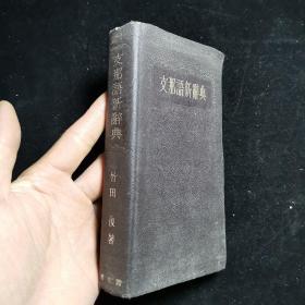 支那语新词典 含书票 1941年日本原版