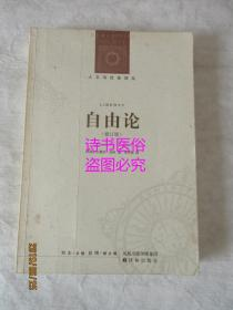 自由论(修订版)——人文与社会译丛