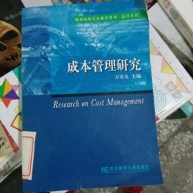 成本管理研究