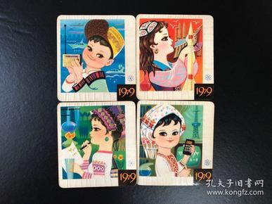 日历卡从小爱科学4张 1979