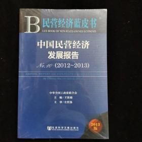 民营经济蓝皮书:中国民营经济发展报告No.10(2012~2013)