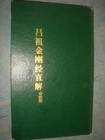 《吕祖金刚经直解》心经附 大满州国康德五年八月二十五日发行 精装 竖版影印 书品如图