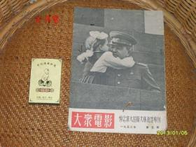 大众电影(1953年第5期:悼念伟大的斯大林逝世专刊)(半月刊,个人藏书,主要问题是有虫蛀孔,书脊下端磨损散开)