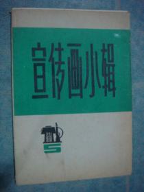 《宣传画小辑》5 全12张 1976年1版1印 私藏 品佳 书品如图