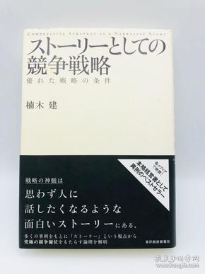 ストーリーとしての竞争戦略 优れた戦略の条件 (Hitotsubashi Business Review Books) - 日文原版