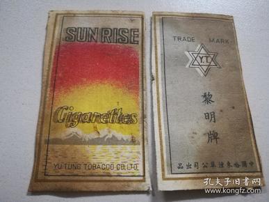 民国中国裕东烟草公司【黎明牌】 烟标(拆包)
