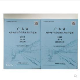 现货 2018年广东省城市地下综合管廊工程综合定额 第一册 建筑装饰工程+第二册 安装工程 全套