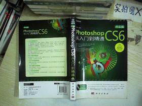 新世纪书局:中文版Photoshop CS6从入门到精通 含光盘