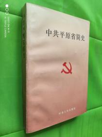 中共平原省简史(签赠本)