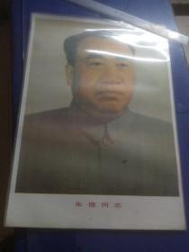 朱德同志像(1开)