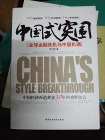 中国式突围:全球金融危机与中国机遇.