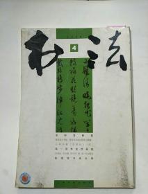 书法月刊2008.4
