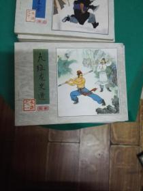连环画 水浒传之一至十一册  11册合售   64开